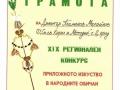 Грамота на Д. Пламенов