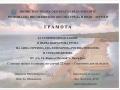 15.1. Грамоти - Световен ден на водата
