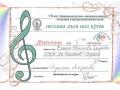 Песенна дъга над Кутев Емили 2.jpg
