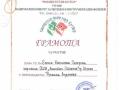 Песенна дъга над Кутев Емили.jpg
