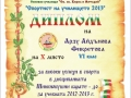 gramota-i-diploma-sportisti-1
