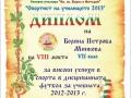 gramota-i-diploma-sportisti-10