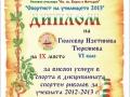 gramota-i-diploma-sportisti-11