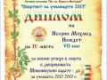 gramota-i-diploma-sportisti-2