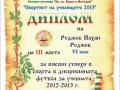 gramota-i-diploma-sportisti-8