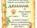 gramota-i-diploma-sportisti-9