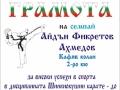 gramota-treneri-1
