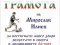 gramota-treneri-2