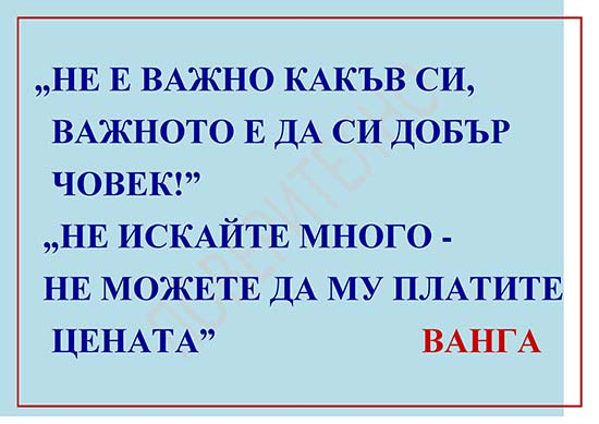 Мисъл