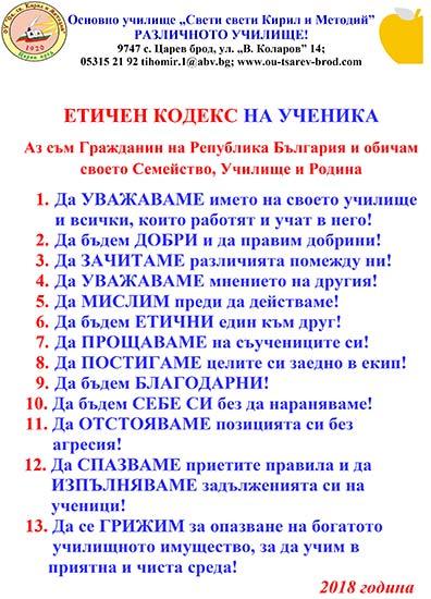 Етичен кодекс